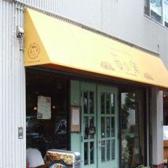 固定テント(レストラン)